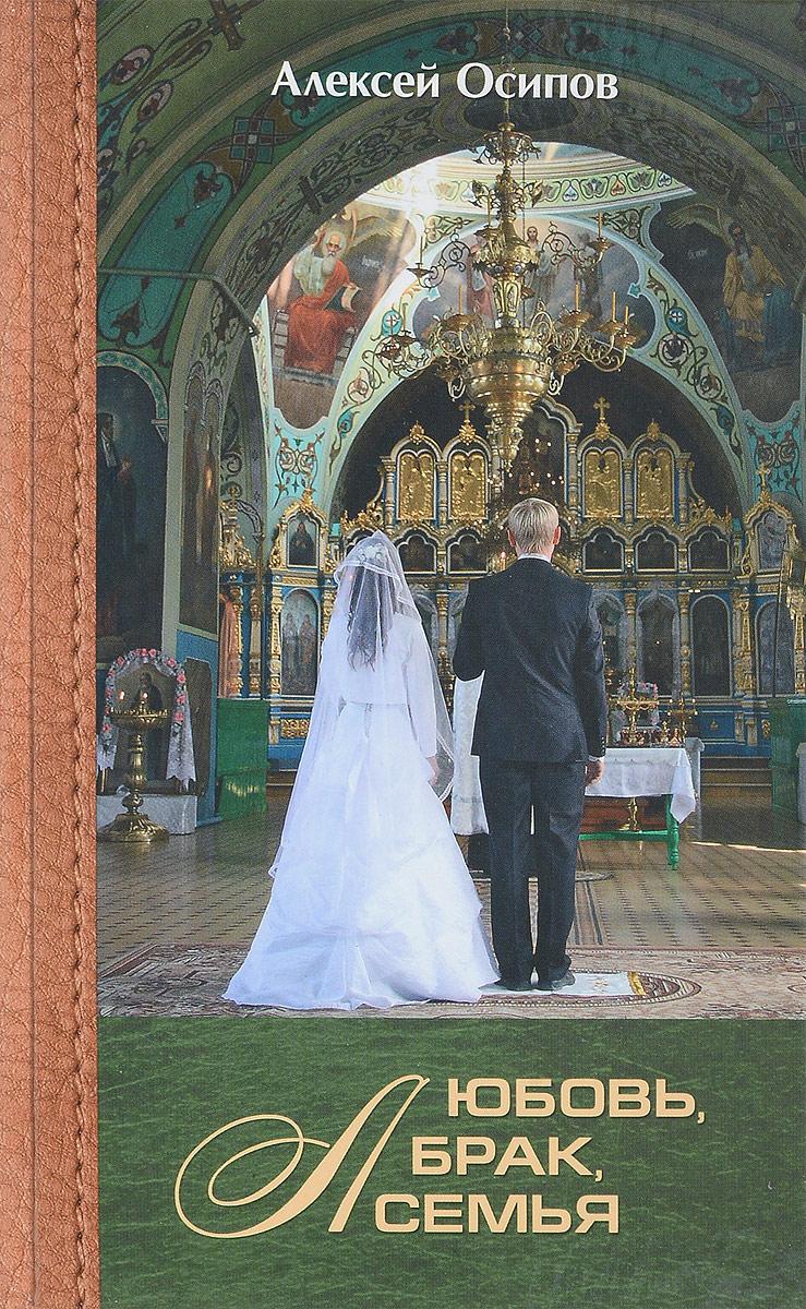 цена на Алексей Осипов Любовь, брак, семья (+ CD)