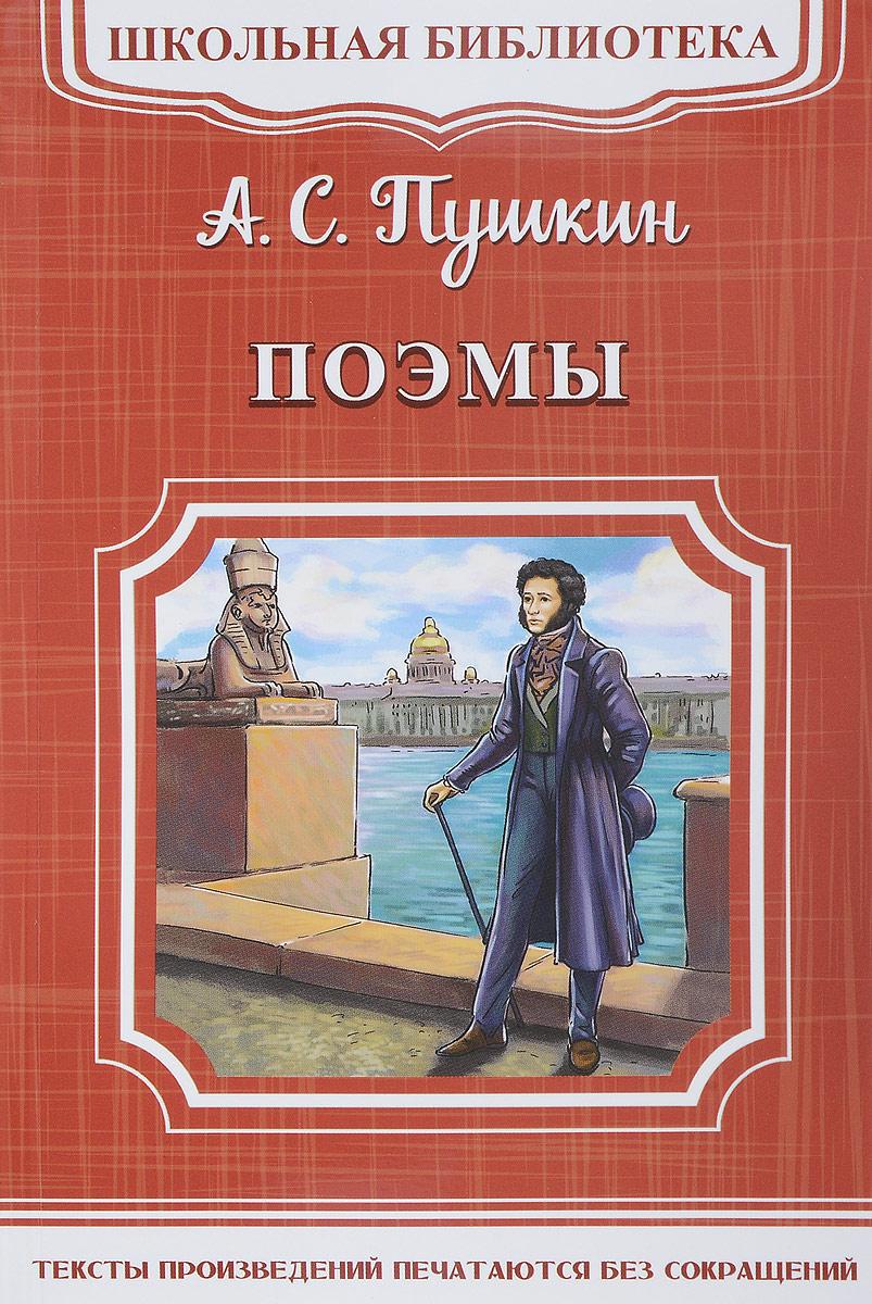 А. С. Пушкин А. С. Пушкин. Поэмы а с пушкин а с пушкин поэмы
