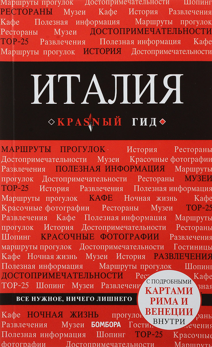 Италия. 3-е изд.. И. Тимофеев, Н. Тимофеев