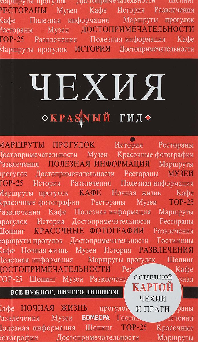Чехия. Путеводитель, Яровинская Татьяна Семеновна
