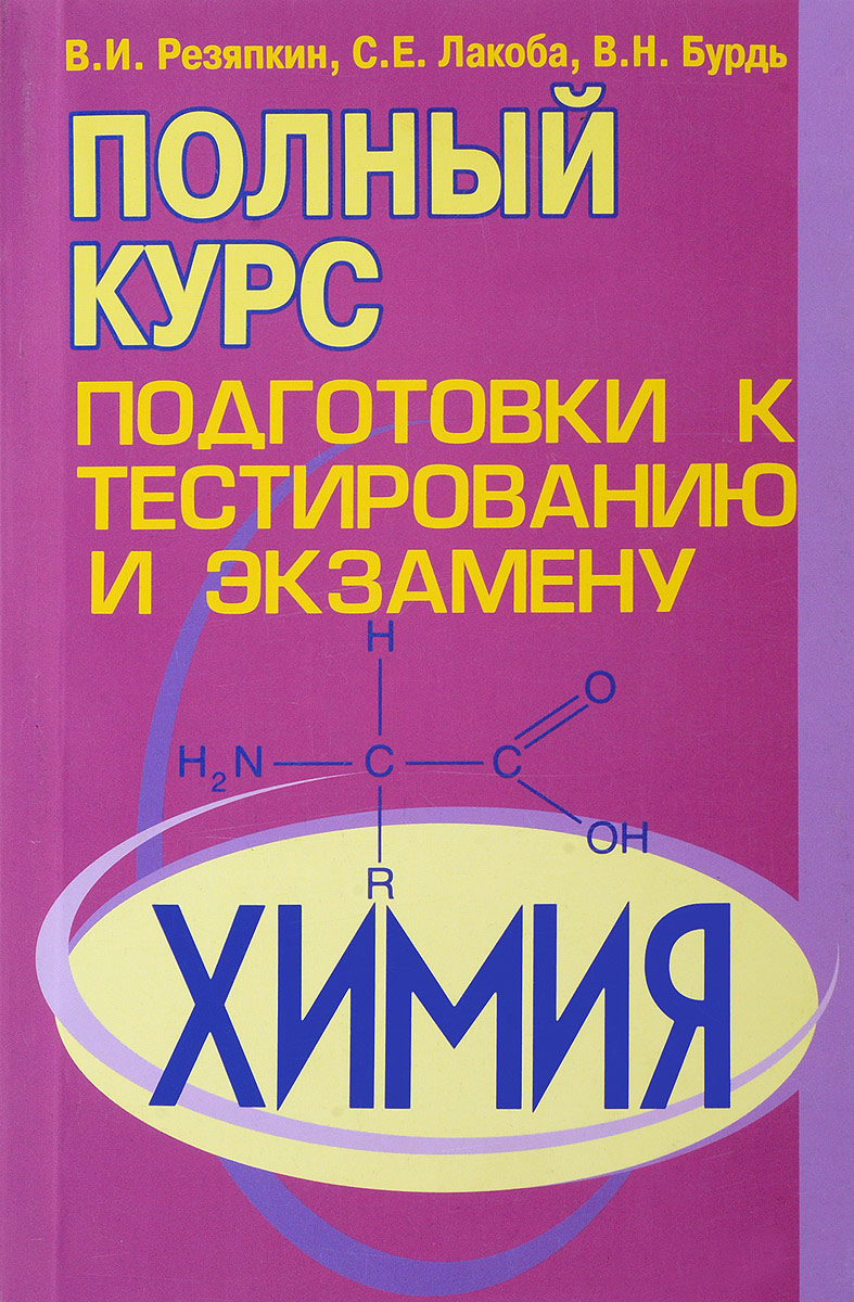 В. И. Резяпкин Химия. Полный курс подготовки к тестированию и экзамену