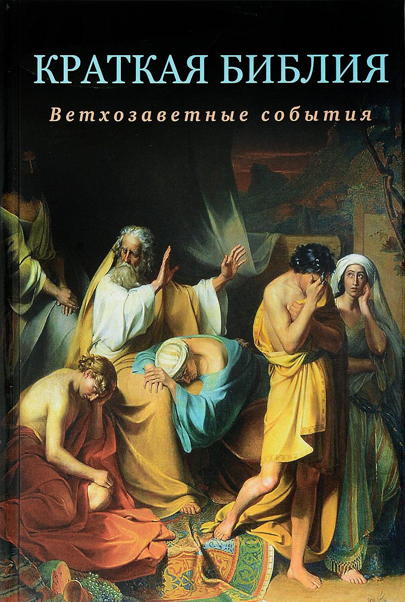 Сергей Воробьев Краткая Библия. Ветхозаветные события