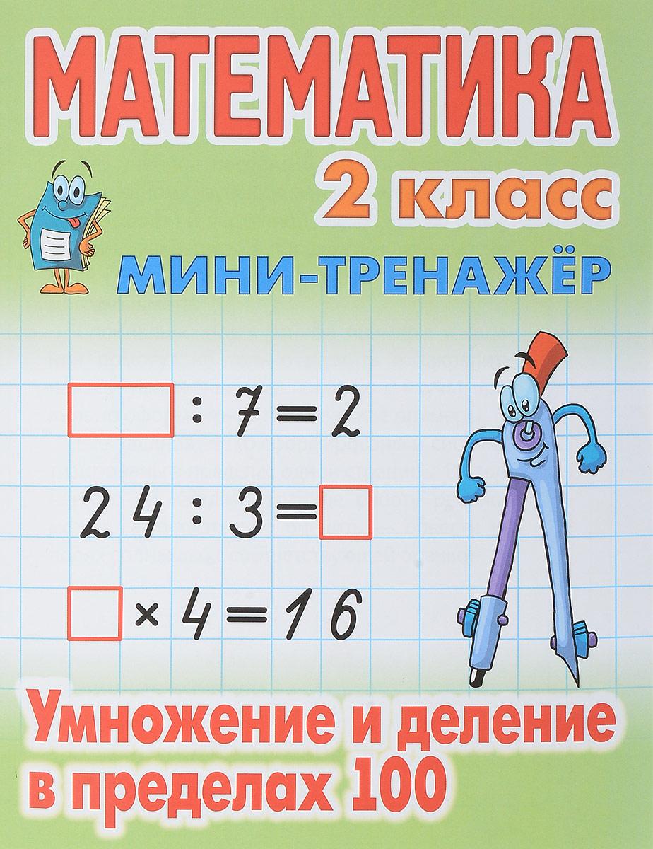 Математика. 2 класс. Умножение и деление в пределах 100 петренко с сост математика 2 класс умножение и деление в пределах 100