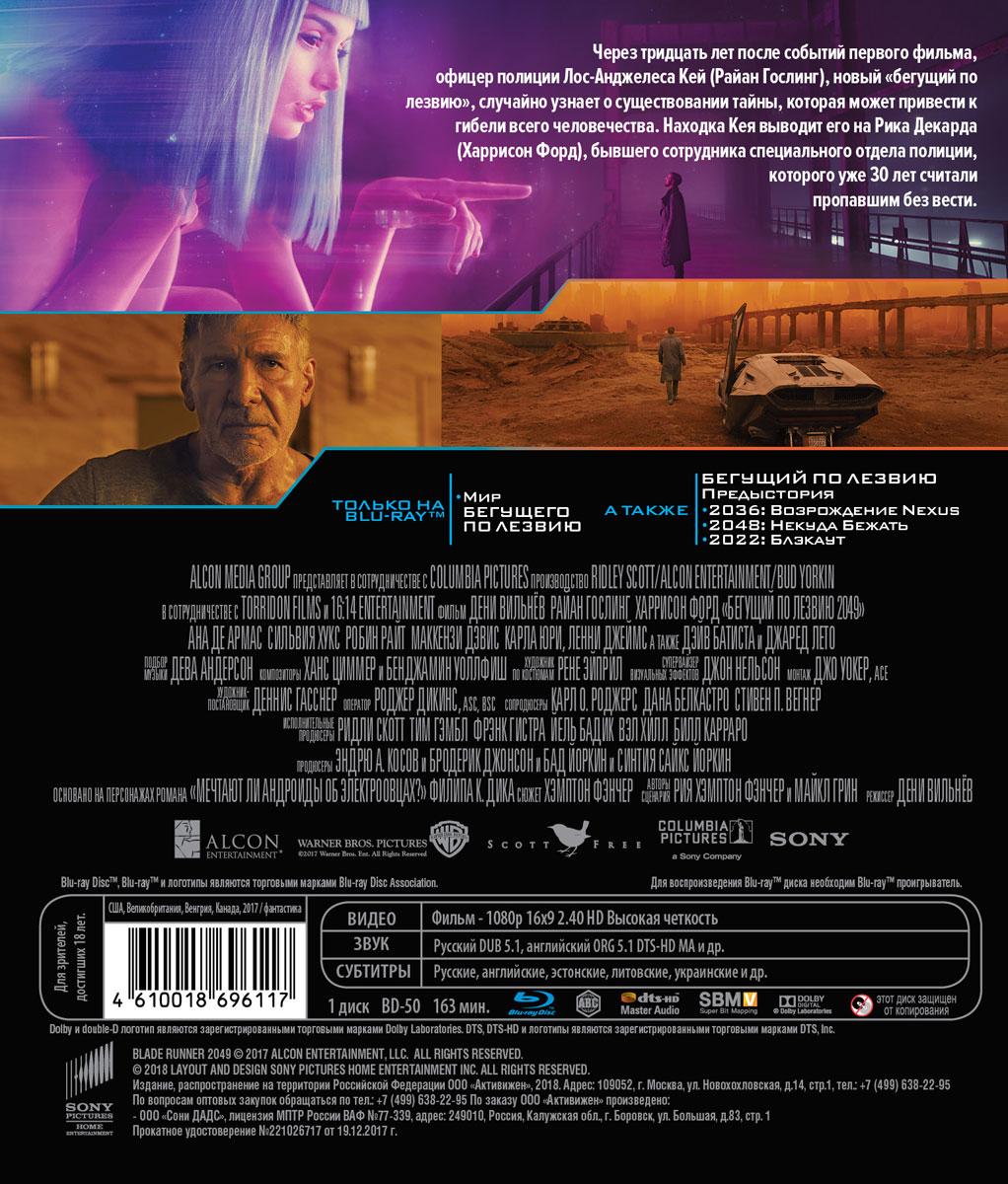 Бегущий по лезвию 2049 (Blu-ray) Приор групп