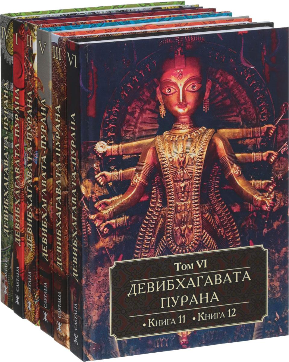 Девибхагавата-Пурана. В 6 томах (комплект из 6 книг)