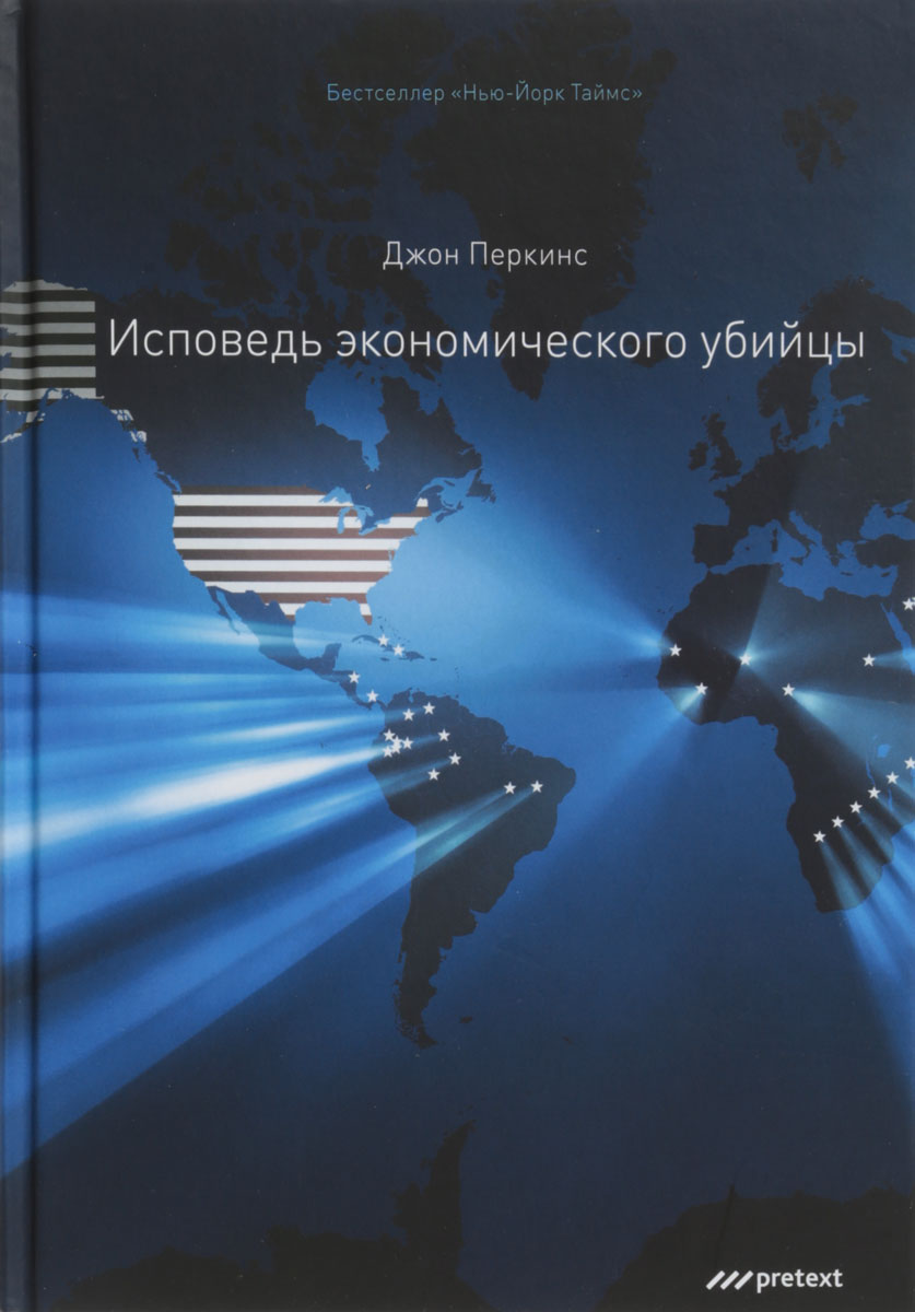 Zakazat.ru: Исповедь экономического убийцы. Джон Перкинс