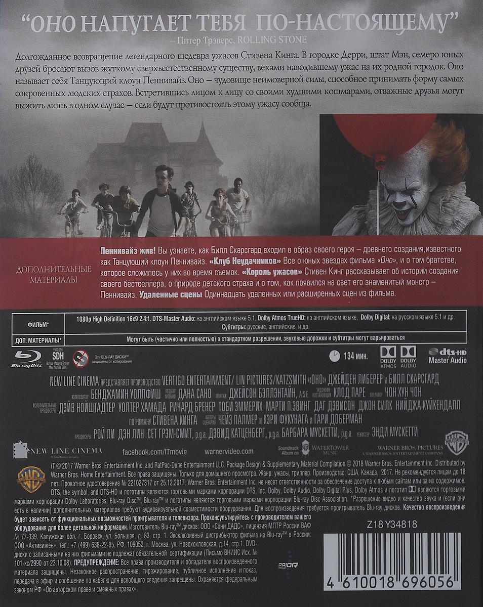 Оно (Blu-ray) Warner Bros. Pictures Inc,New Line Cinema