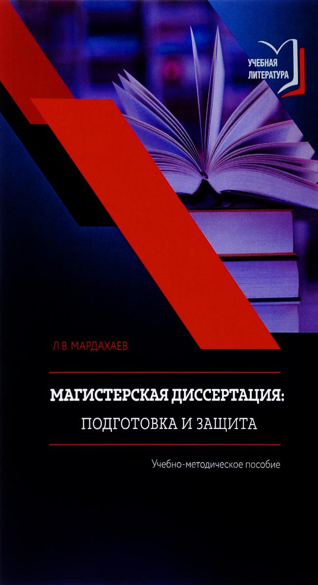 Магистерская диссертация. Подготовка и защита. Учебное пособие