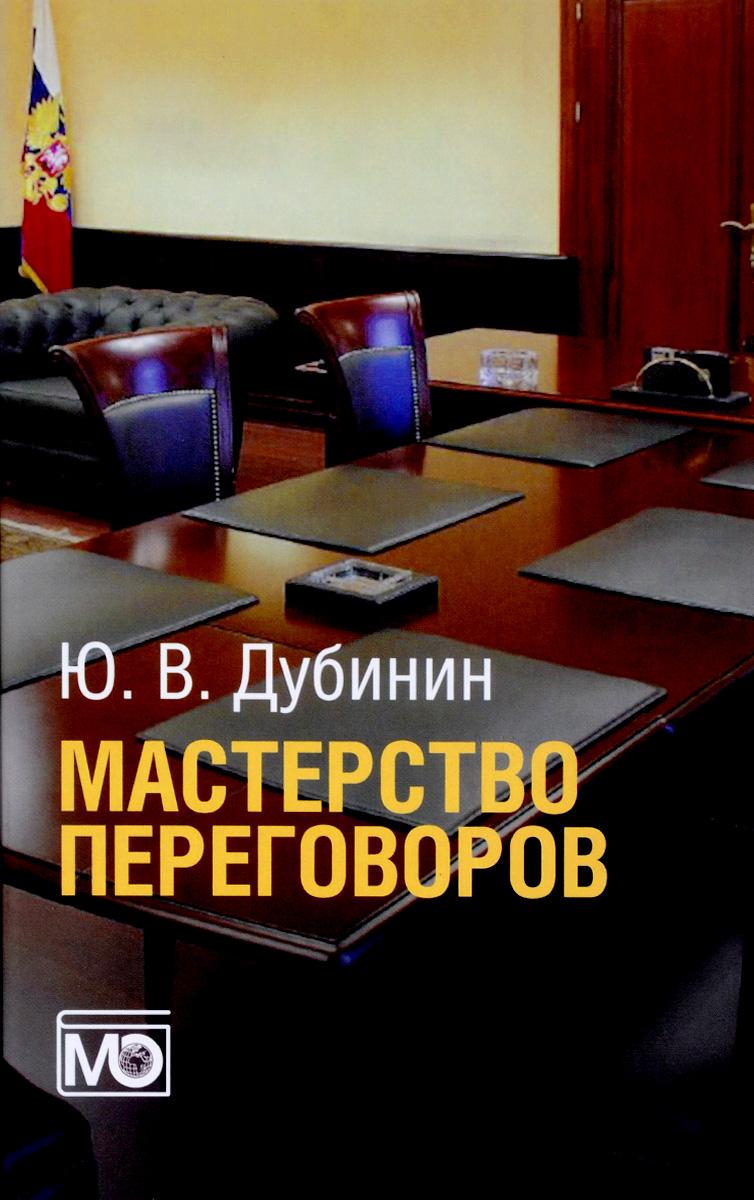 Мастерство переговоров. Учебник