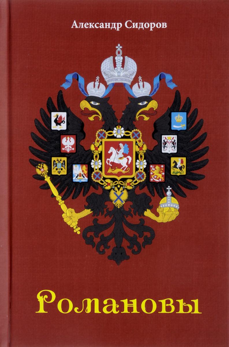 Александр Сидоро Романоы. История царской династии стихах