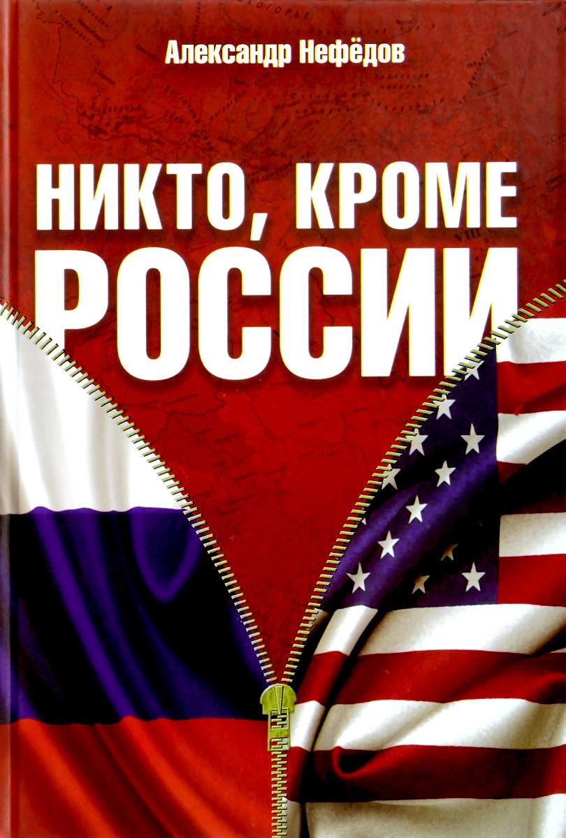 Александр Нефедов Никто, кроме России