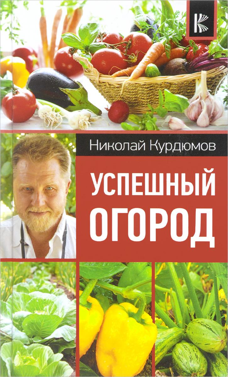 Николай Курдюмов Успешный огород футболка адепт