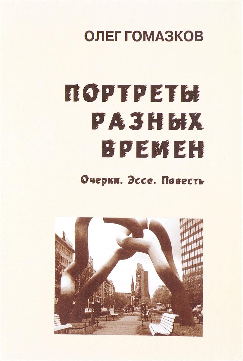 О. А. Гомазков Портреты разных времен