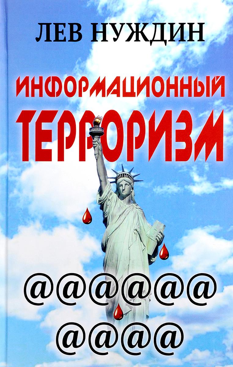 Лев Нуждин Информационный терроризм