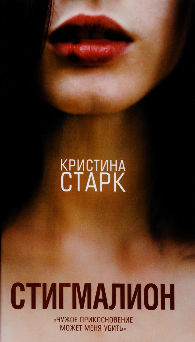 Кристина Старк Стигмалион ISBN: 978-5-17-107065-6