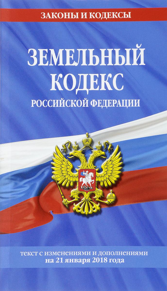 9785040920655 - Земельный кодекс Российской Федерации - Книга