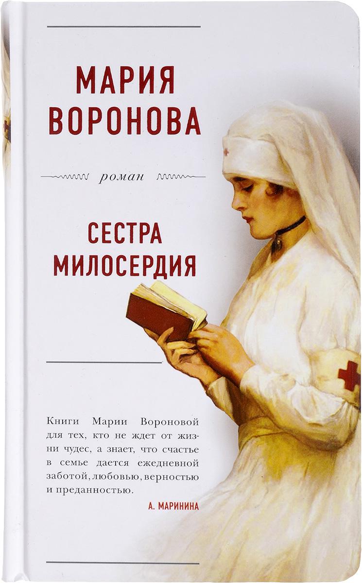 Мария Воронова Сестра милосердия