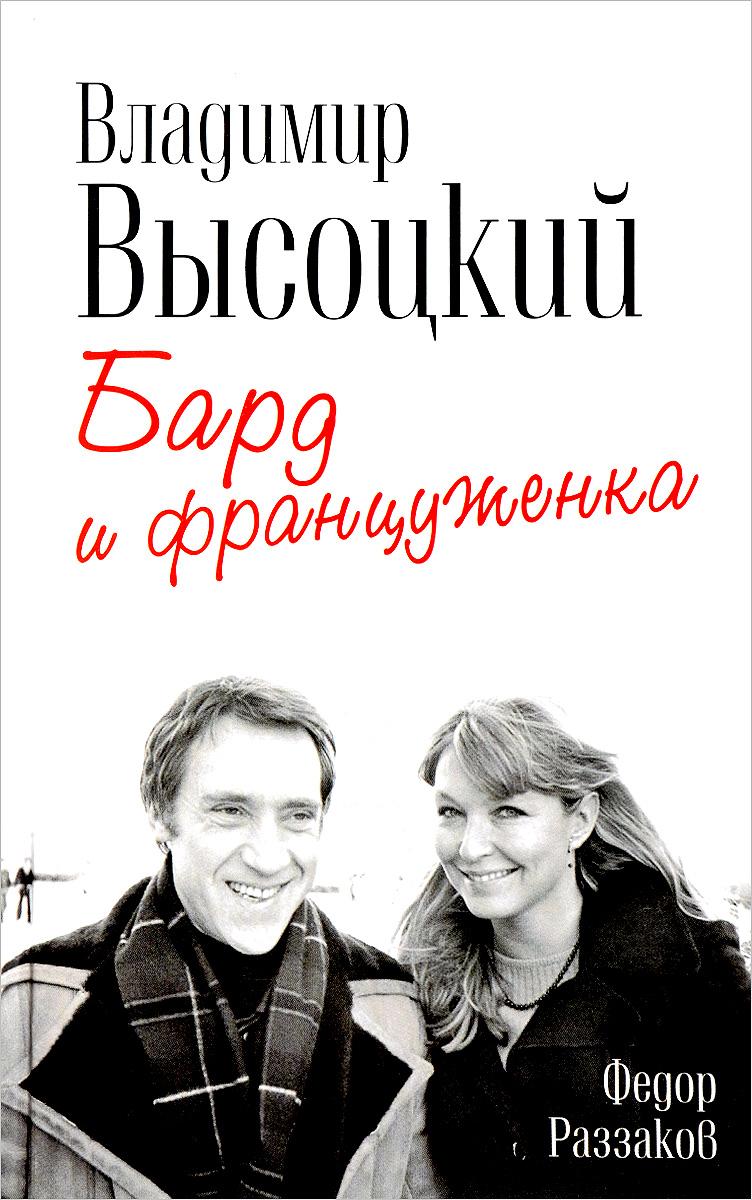 Федор Раззаков Владимир Высоцкий и Марина Влади. Бард и француженка высоцкий