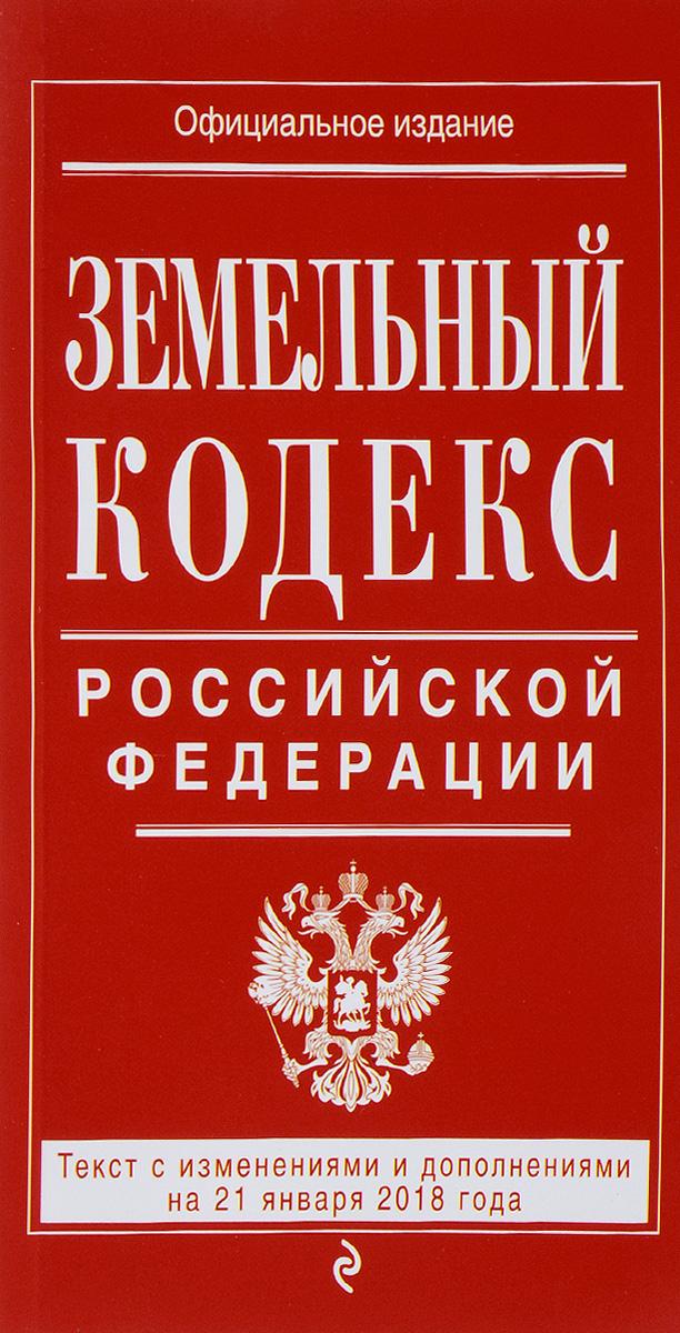 9785040921966 - Земельный кодекс Российской Федерации - Книга