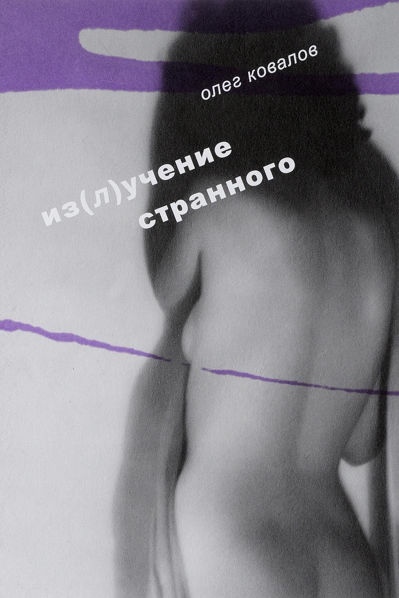 Олег Ковалов Из(л)учение странного. Том 2 сефер мишне берура часть ii истолкованное учение