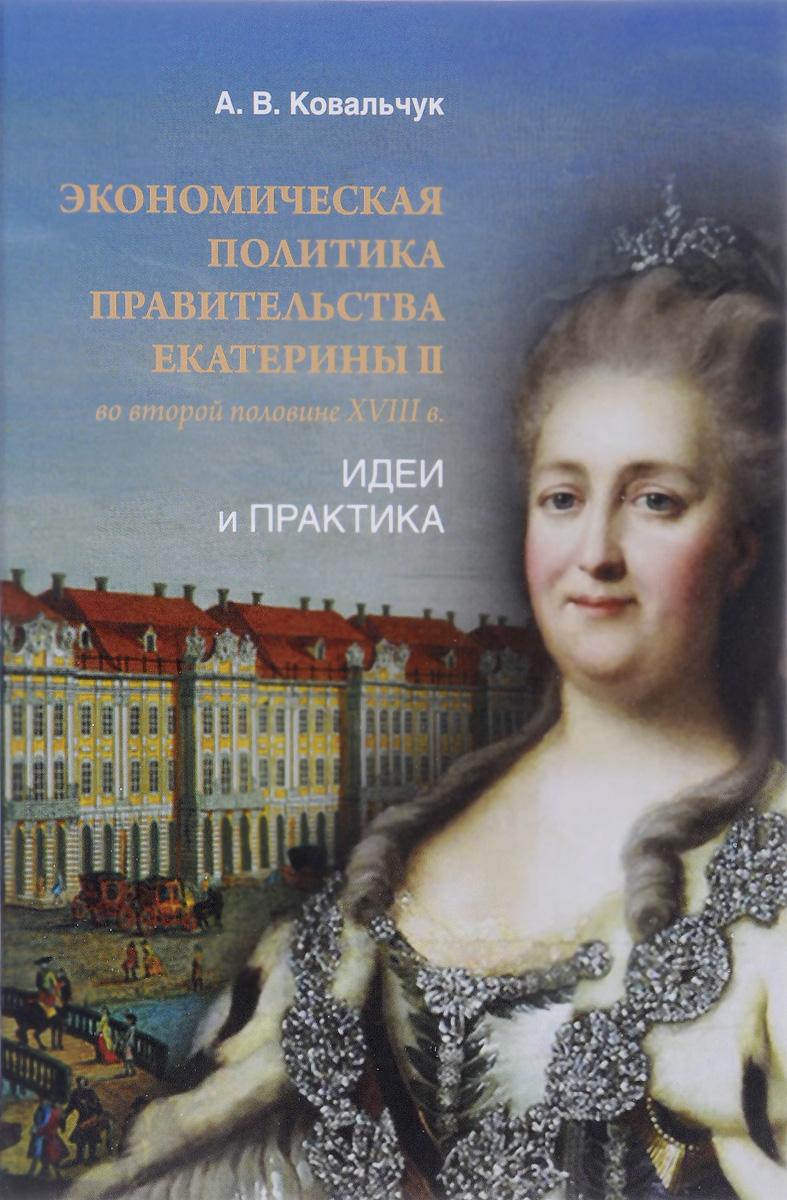 А. В. Ковальчук Экономическая политика правительства Екатерины II во второй половине XVIII в. Идеи и практика
