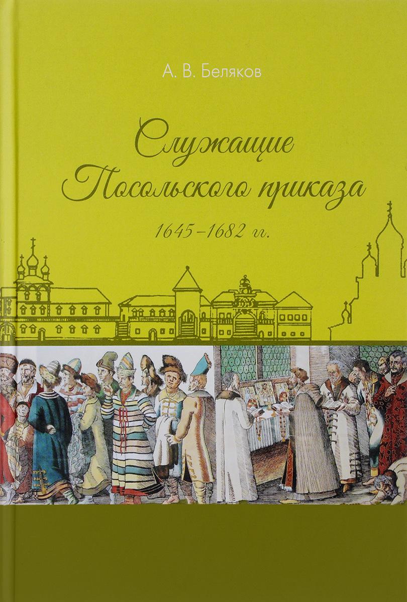 Служащие Посольского приказа 1645-1682 гг.