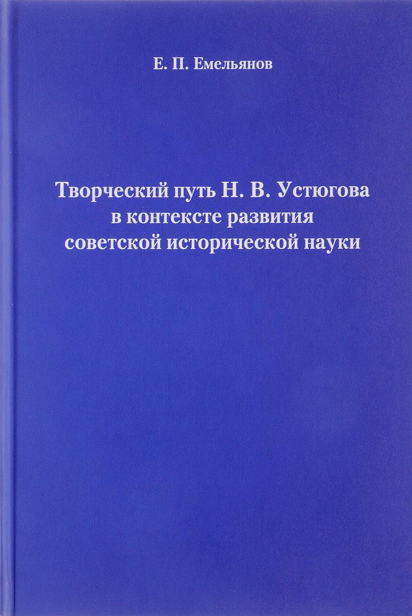 Творческий путь Н. В. Устюгова в контексте развития советской исторической науки. Е. П. Емельянов