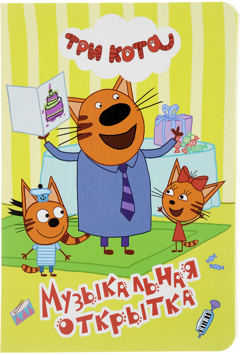 Три кота. Музыкальная открытка