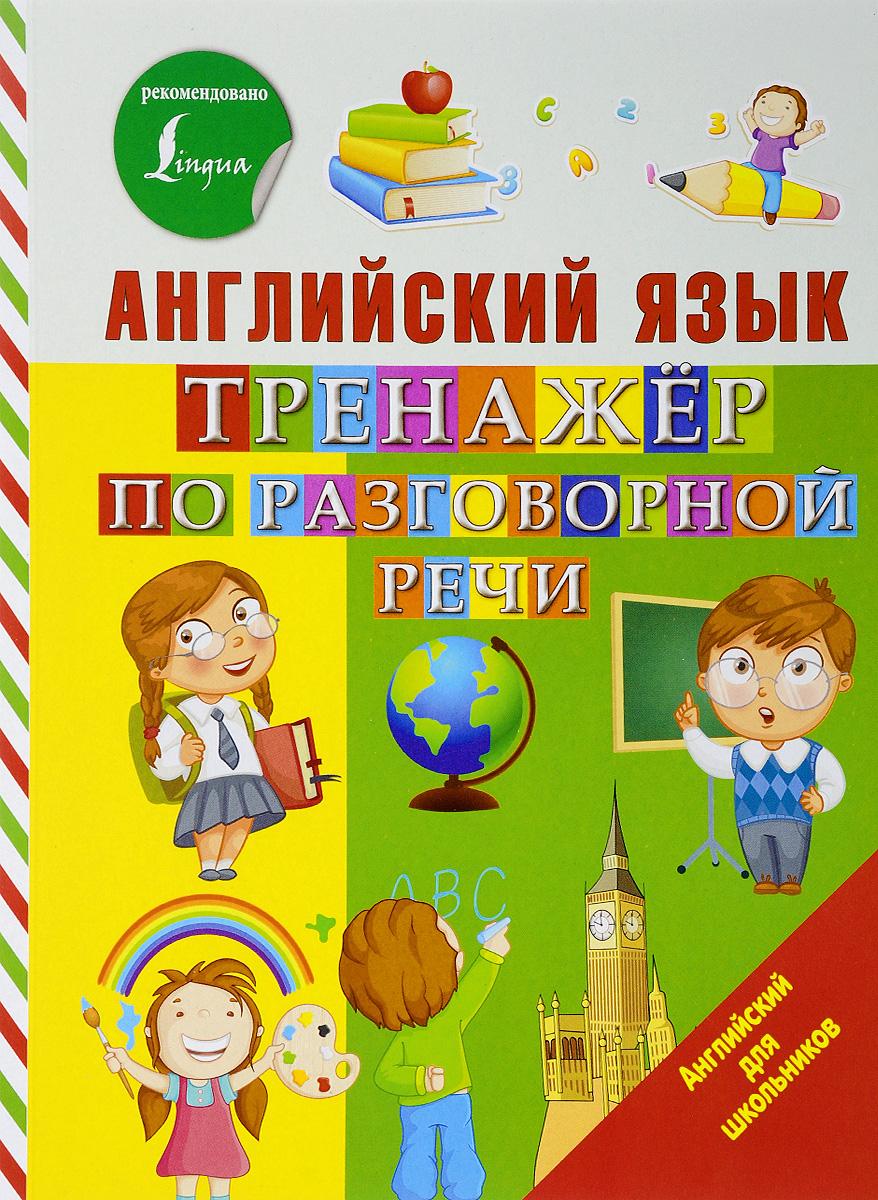 С. А. Матвеев Английский язык. Тренажер по разговорной речи