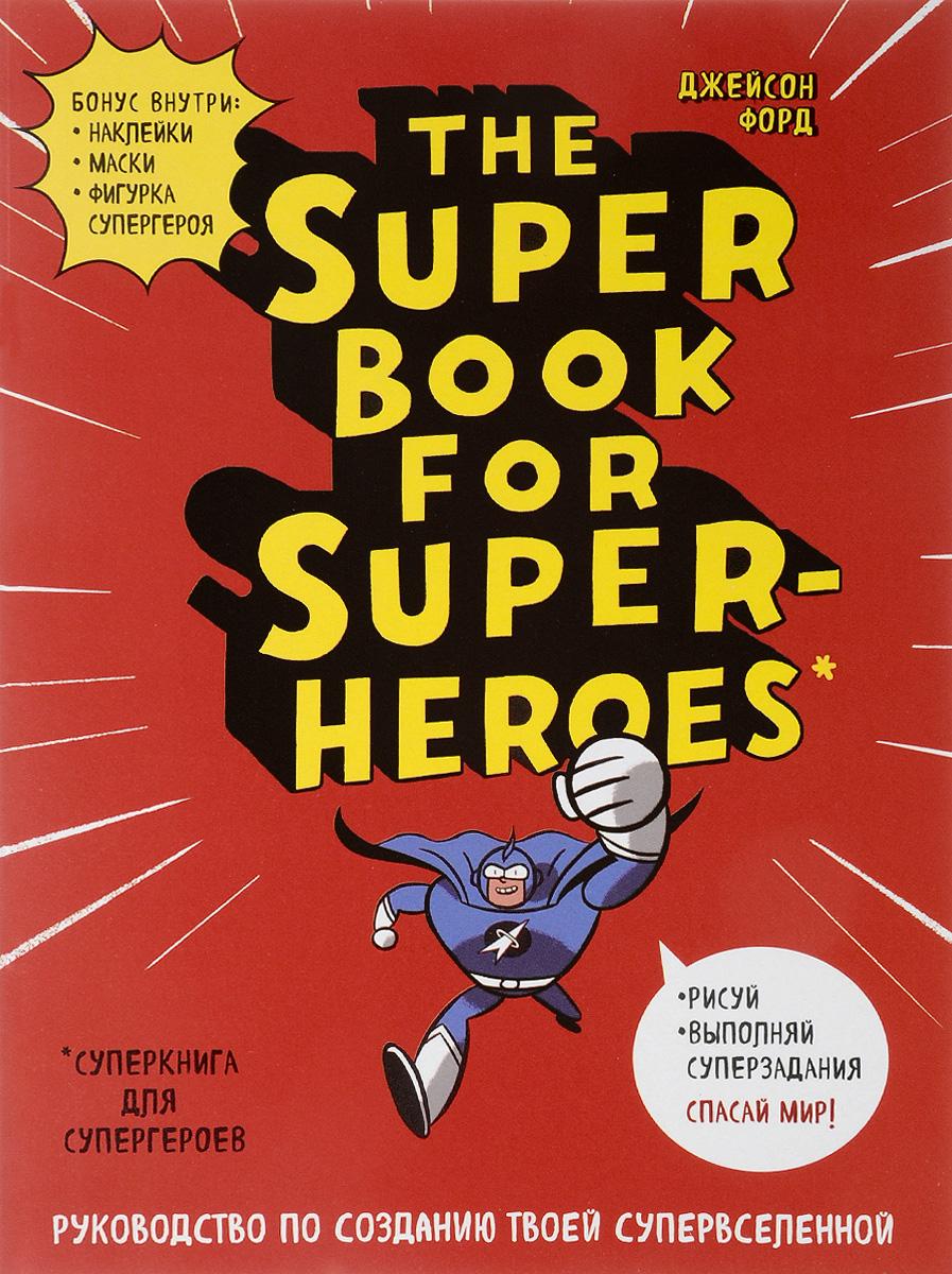 The Super Book for Superheroes. Суперкнига для супергероев the super book for superheroes суперкнига для супергероев
