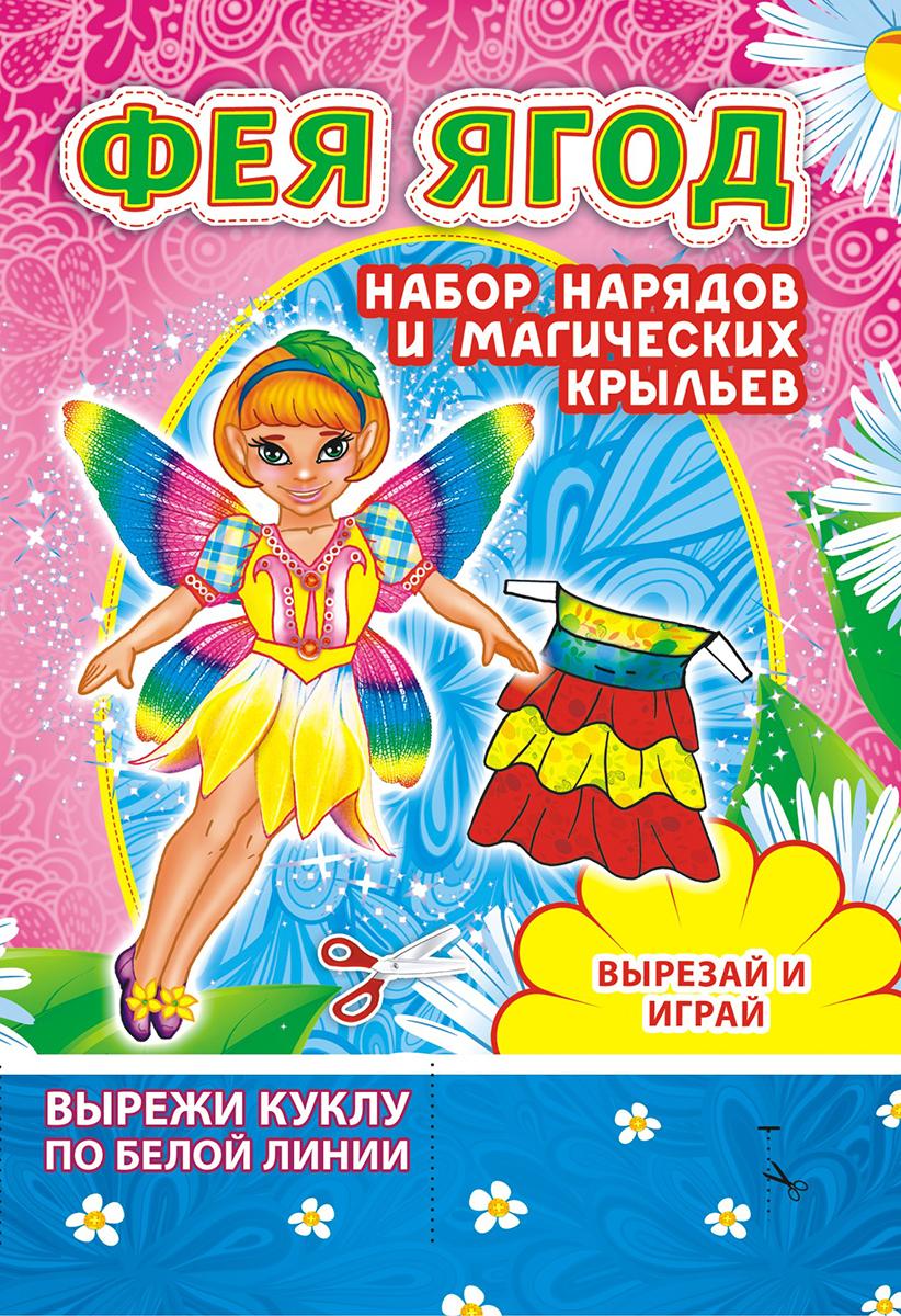 ЛиС Набор для изготовления игрушек Одень куклу Фея ягод ОВ-032