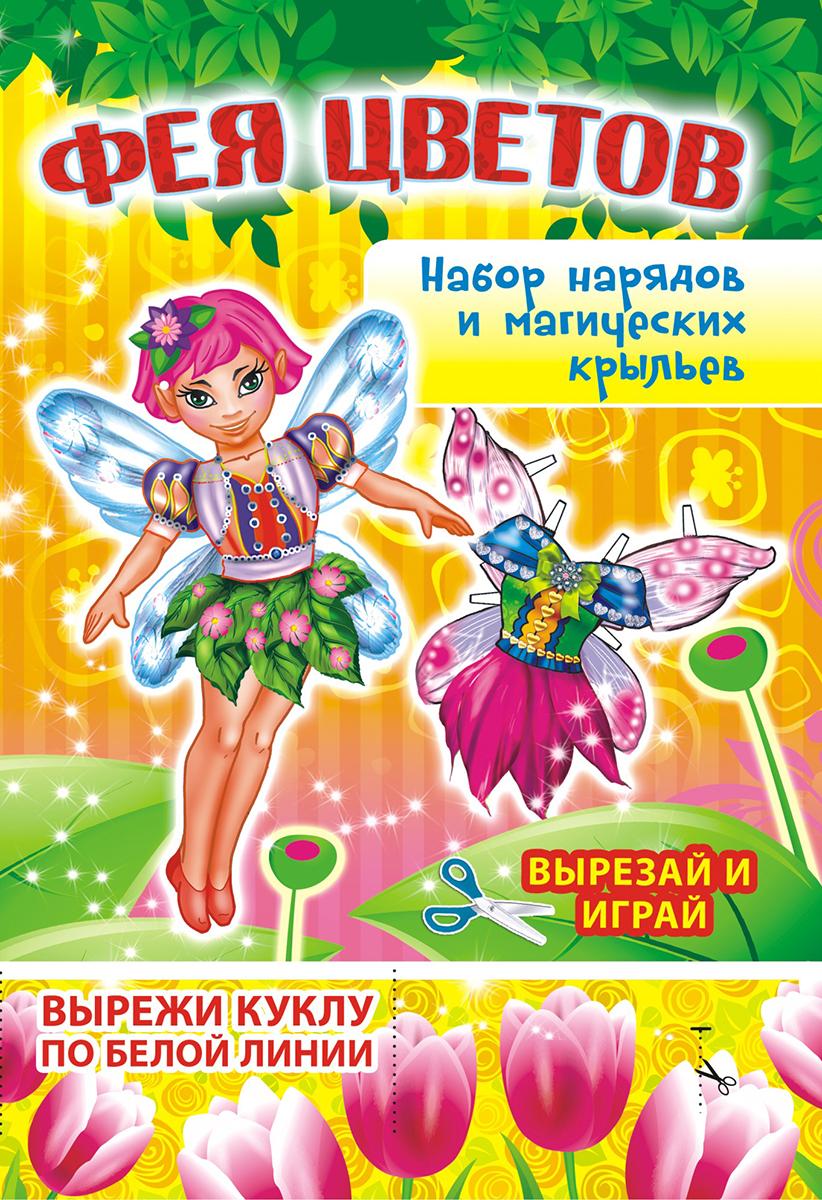 ЛиС Набор для изготовления игрушек Одень куклу Фея цветов ОВ-033