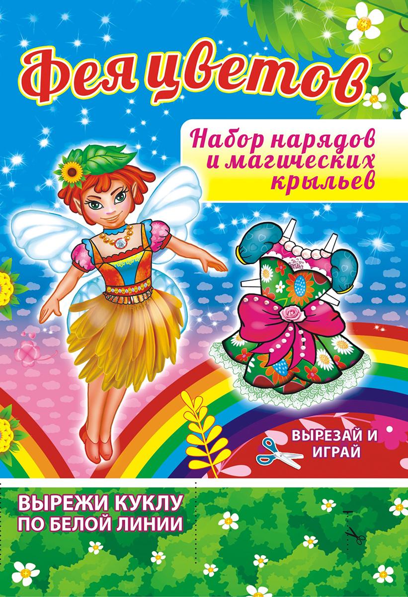ЛиС Набор для изготовления игрушек Одень куклу Фея цветов ОВ-034