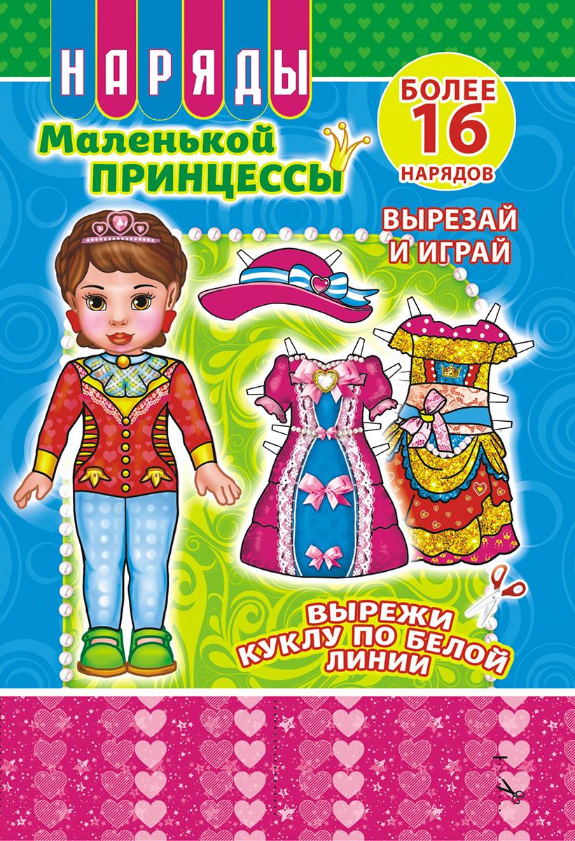 ЛиС Набор для изготовления игрушек Одень куклу Наряды Принцессы ОВ-035