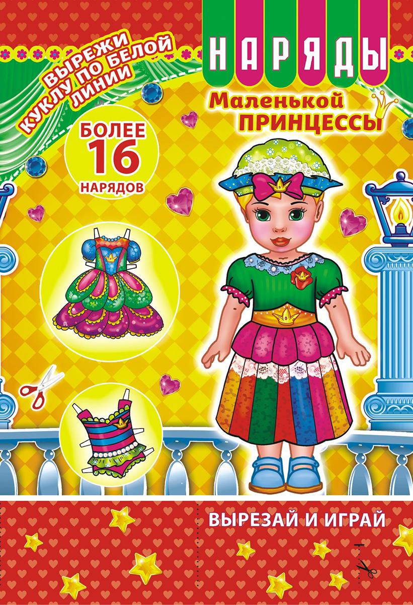 ЛиС Набор для изготовления игрушек Одень куклу Наряды Принцессы ОВ-036