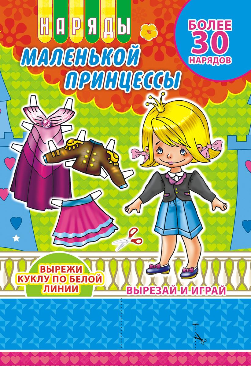 ЛиС Набор для изготовления игрушек Одень куклу Наряды Принцессы ОВ-037