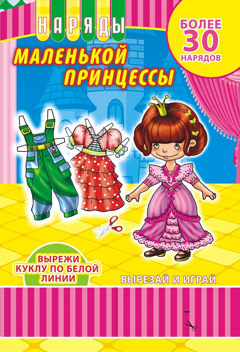 ЛиС Набор для изготовления игрушек Одень куклу Наряды Принцессы ОВ-038