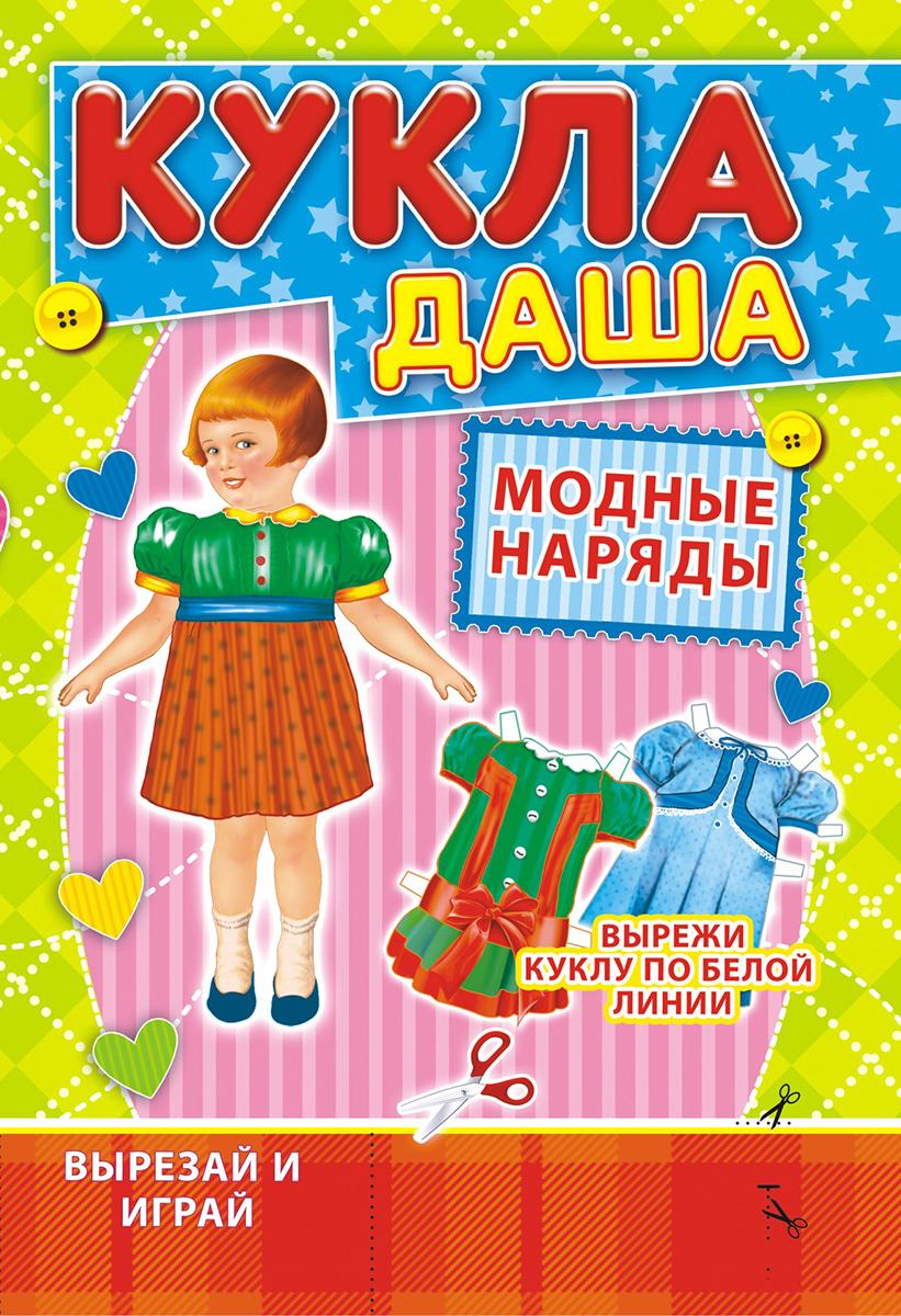 ЛиС Набор для изготовления игрушек Одень куклу Кукла Даша ОВ-039