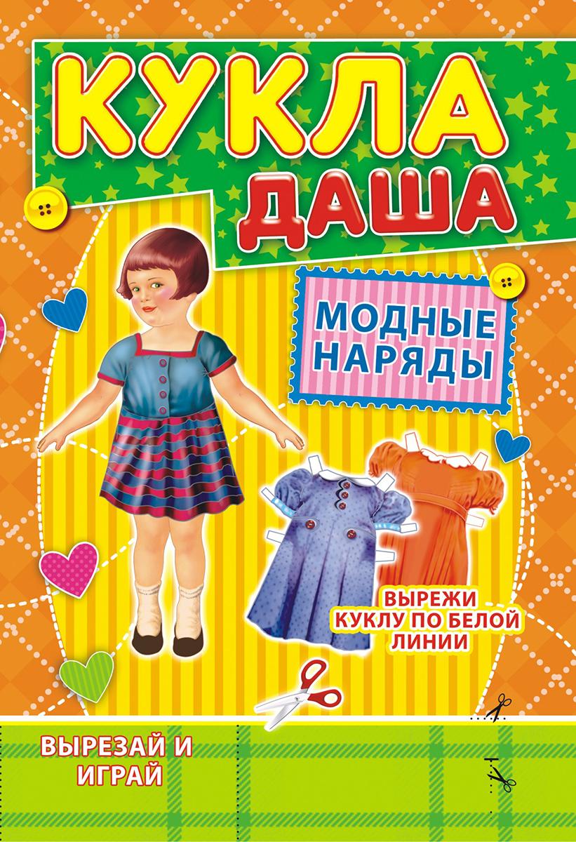 ЛиС Набор для изготовления игрушек Одень куклу Кукла Даша ОВ-040