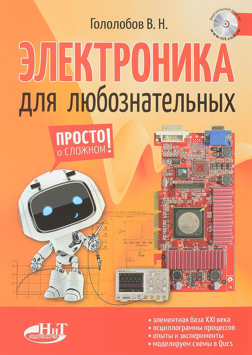 Гололобов В. Электроника для любознательных + виртуальный диск