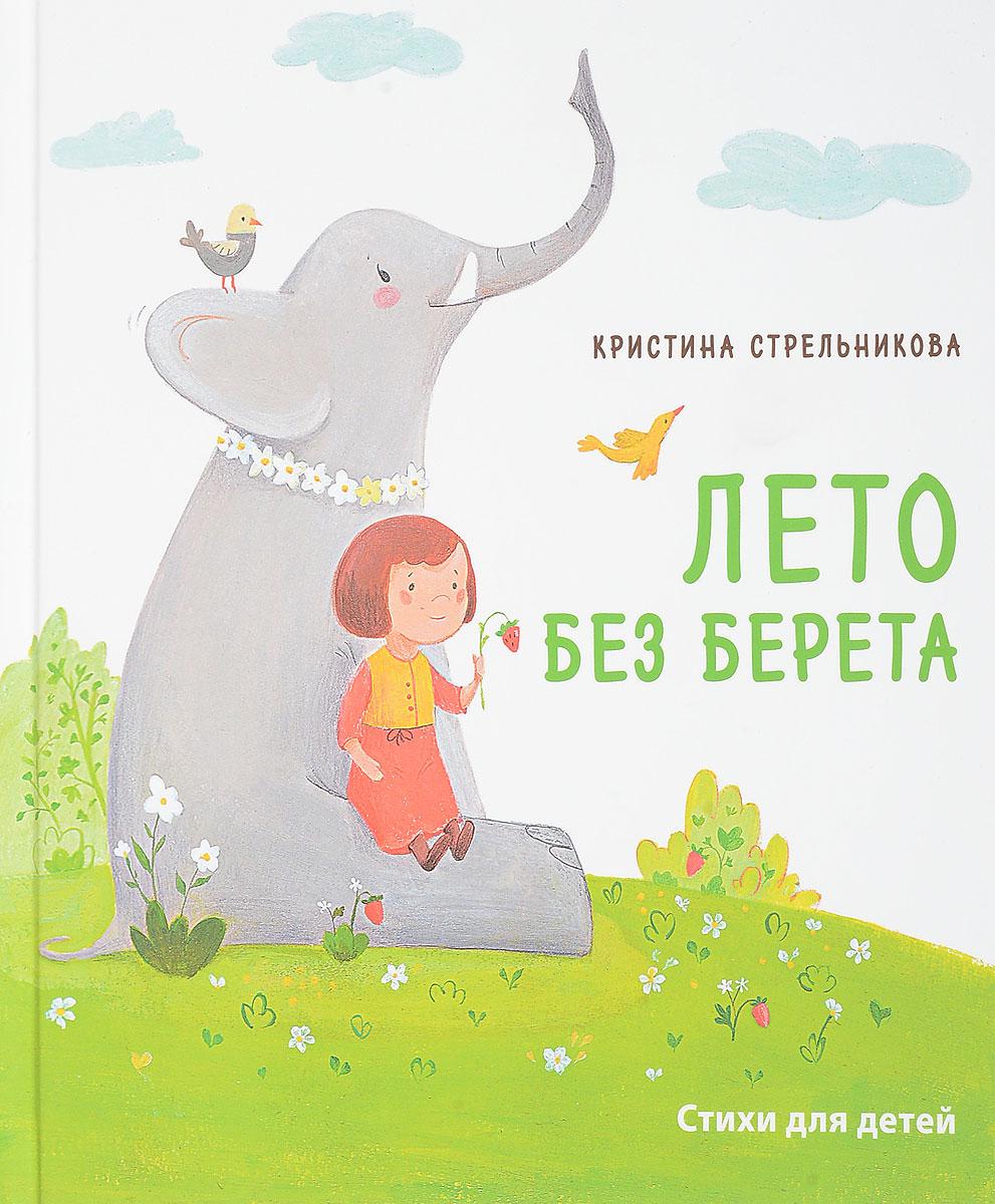 Кристина Стрельникова Лето без берета