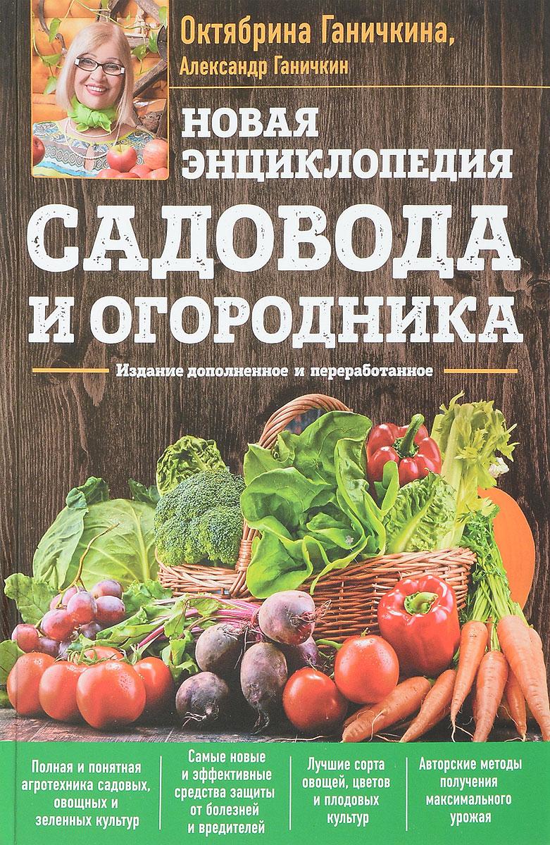 О. А. Ганичкина, А. В. Ганички Новая энциклопедия садовода и огородника