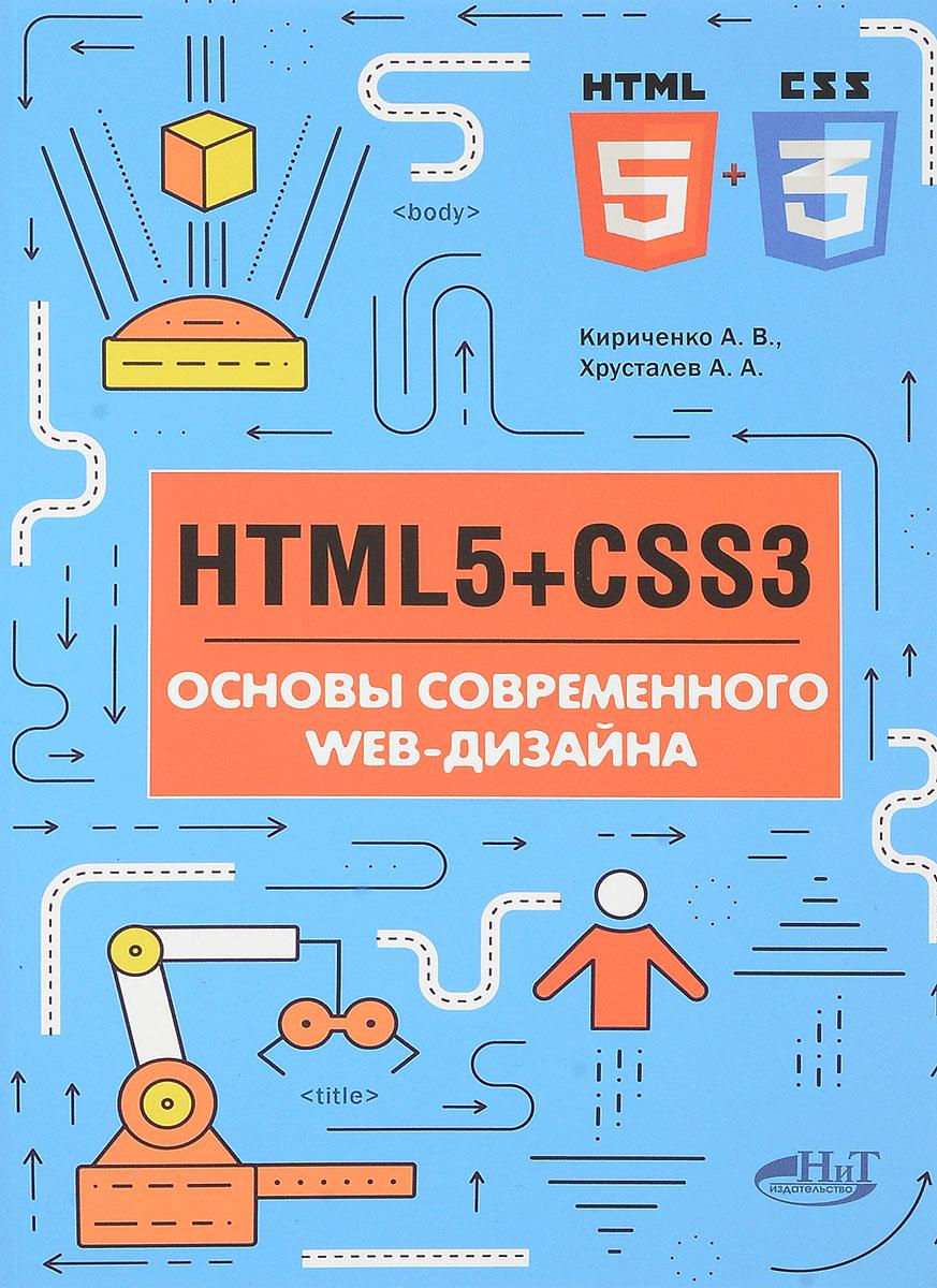 HTML5 + CSS3. Основы современного WEB-дизайна. А. В. Кириченко, А. А. Хрусталев