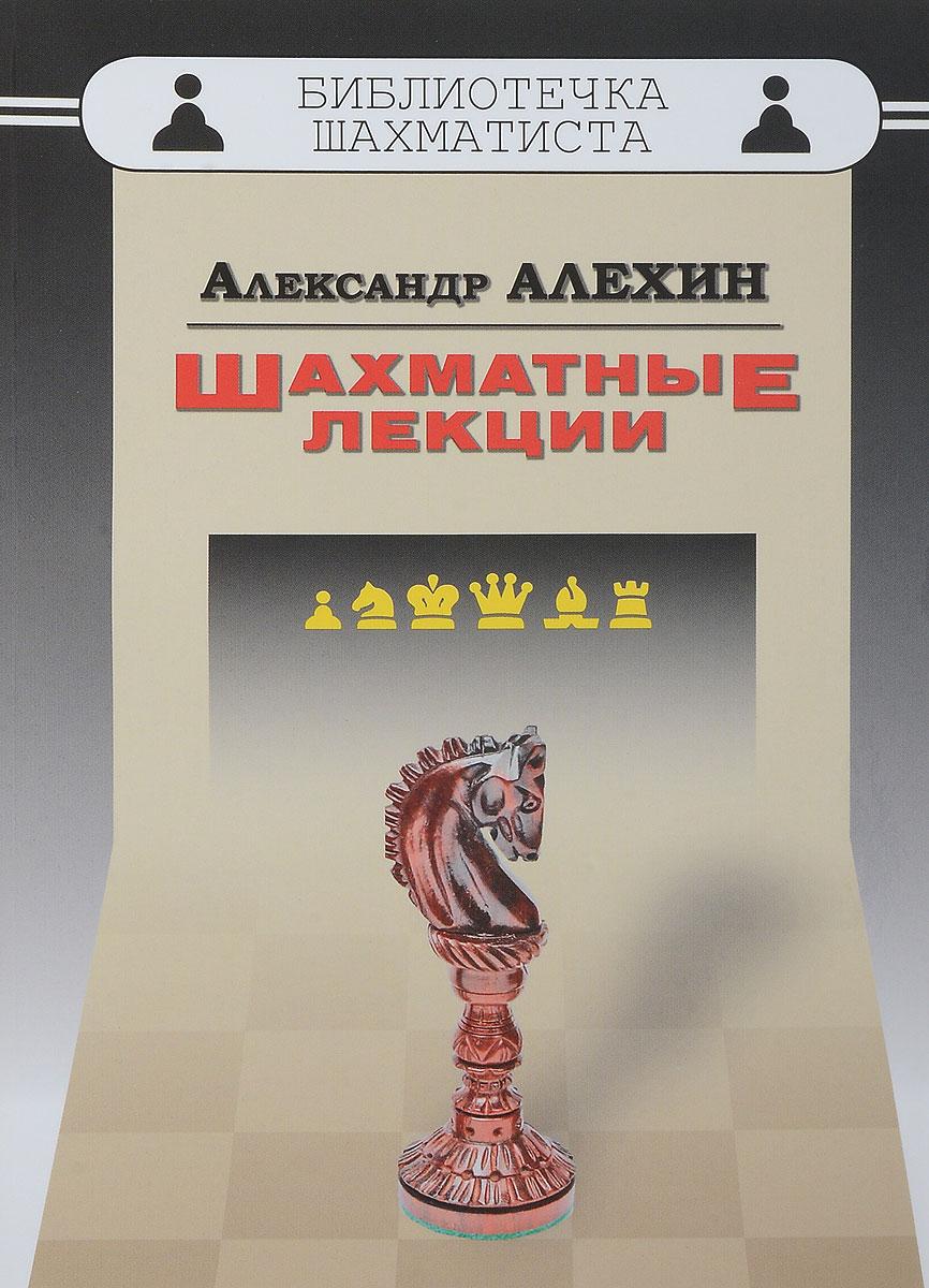 Шахматные лекции. А. Алехин