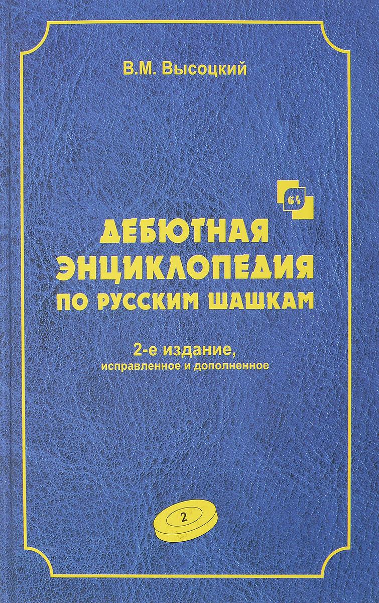 Дебютная энциклопедия по русским шашкам. Том 2. В. Высоцкий