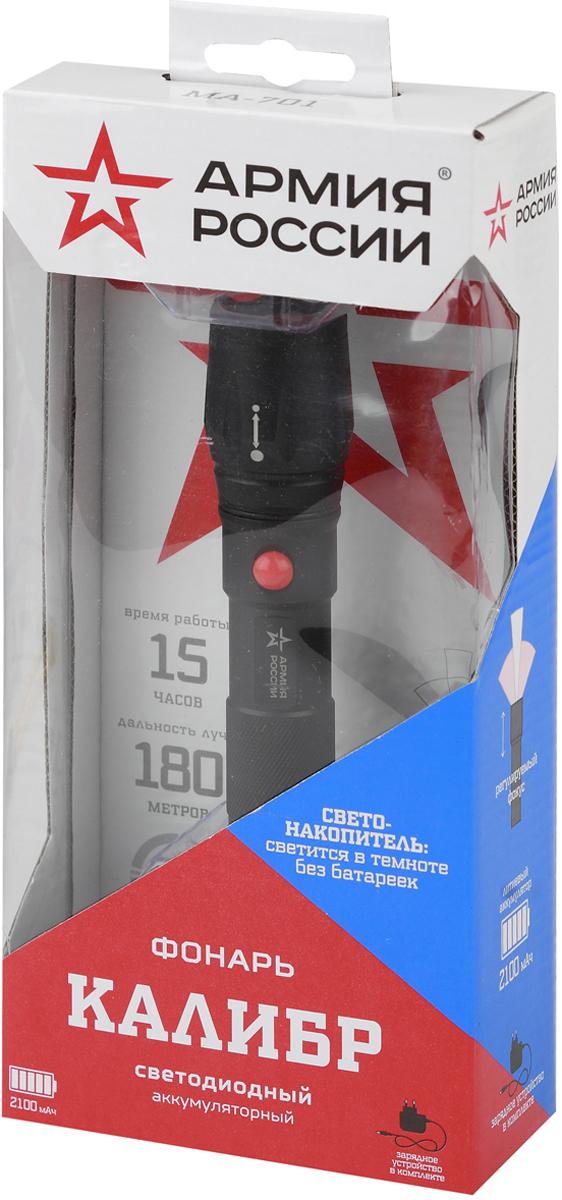 Фонарь ручной ЭРА Калибр, 5Вт, регулируемый фокус, светонакопитель фонарь эра wla48 автомобильный