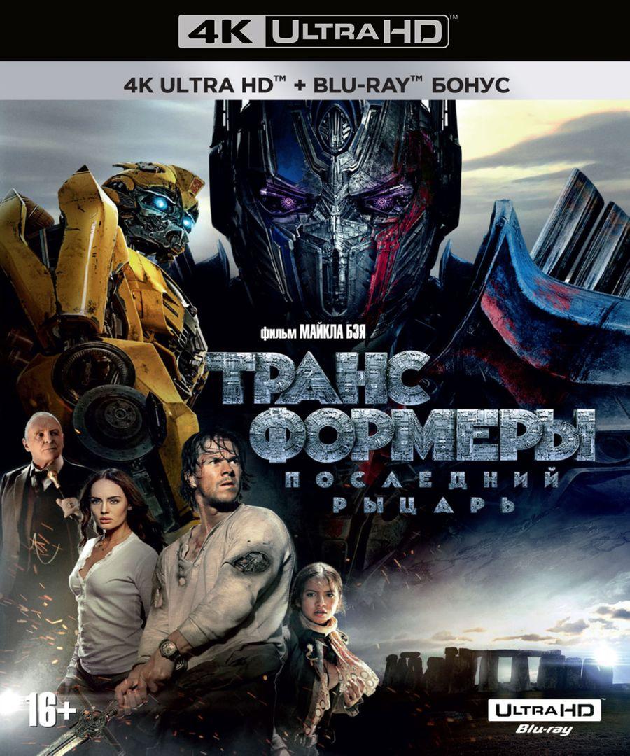 Трансформеры: Последний рыцарь (4K UHD Blu-ray) последний рай на земле
