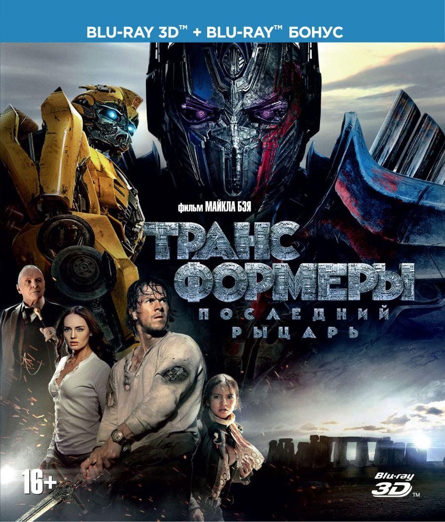Трансформеры: Последний рыцарь (3D Blu-ray) цена и фото