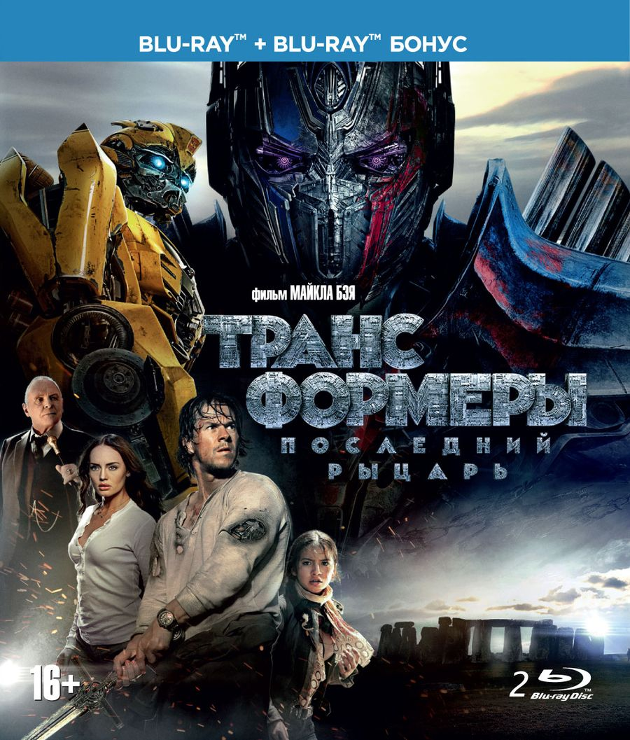 Трансформеры: Последний рыцарь (Blu-ray) худи print bar трансформеры 5 последний рыцарь