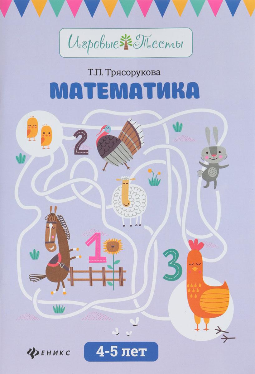 Татьяна Трясорукова Математика. 4-5 лет